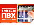 ПВХ завесы Extruflex, Ленточные Шторы ПВХ. Скидка до конца месяца!, фото — «Реклама Джанкоя»