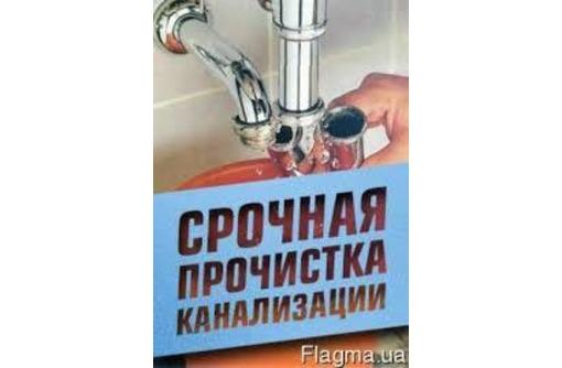 Прочистка канализации. Пробивка засоров труб. Телеинспекция труб. Сантехник., фото — «Реклама Джанкоя»