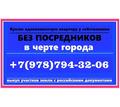 Thumb_big_vikuplyu_odnokomnatnuyu_kvartiru_sevastopol_po