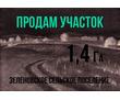Продам земельный участок сельхозназначения на территории Зеленовского сельского совета., фото — «Реклама Бахчисарая»