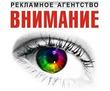 Рекламное агентство Внимание, фото — «Реклама Севастополя»