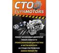 """Ремонт бензиновых двигателей СТО """"EVPA MOTORS"""" - Ремонт и сервис легковых авто в Евпатории"""