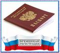 Thumb_big_vremennaya_regisratsiya_propiska_sevastopol_ma