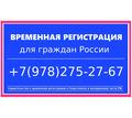 Thumb_big_poluchit_svidetelstvo_vremennoy_registratsii_s
