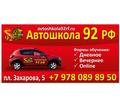 """Проводится постоянный набор на профессиональное обучение водителей категории """"В"""" - Автошколы в Севастополе"""