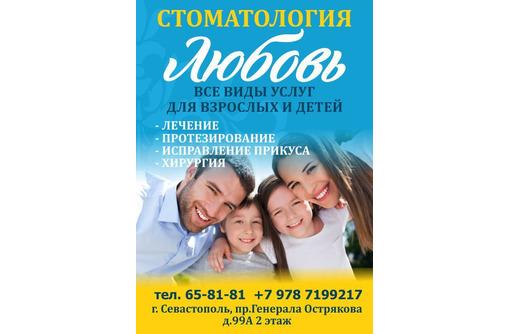В частную стоматологию требуется стоматолог-ортопед, фото — «Реклама Севастополя»