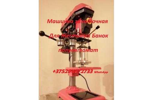 Оборудование консервное машинка закаточная, фото — «Реклама Севастополя»
