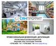 Уничтожение клопов и клещей-дезинсекция в Севастополе, Симферополе Керчи, фото — «Реклама Севастополя»