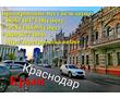 Безопасные и комфортные поездки Крым – Краснодар – Крым, фото — «Реклама Черноморского»