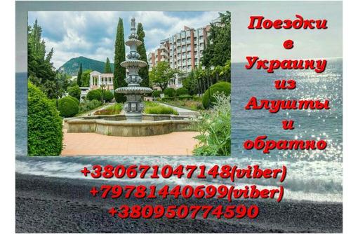 Безопасные и комфортные поездки Алушта – Украина – Алушта, фото — «Реклама Черноморского»