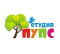 """Детский клуб в Севастополе - """"Студия Пупс"""". Увлекательные занятия Онлайн для развития Вашего ребенка - Детские развивающие центры в Севастополе"""