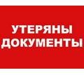 Утеряно удостоверение Ветеран боевых действий - Помогите найти, верну найденное в Крыму