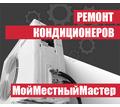 Ремонт кондиционеров в Большой, Ялте Алуште - Ремонт техники в Гурзуфе