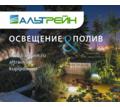 Ландшафтный свет. FX Luminaire и ABR Enterprises в Крыму - Садовый инструмент, оборудование в Ялте