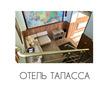 Продается уютный семейный отель, фото — «Реклама Евпатории»