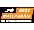 Требуется ПРОДАВЕЦ строительных материалов, работа   в г. Керчь! - Менеджеры по продажам, сбыт, опт в Крыму