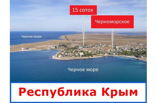 Продаётся участок 12 соток возле моря, в пгт. Черноморское, фото — «Реклама Черноморского»
