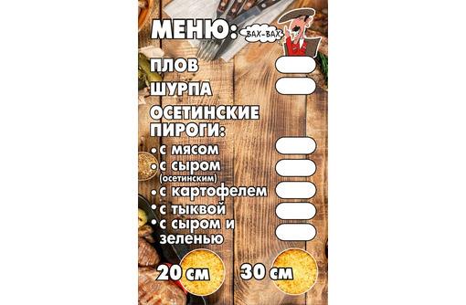 Доставка осетинских пирогов в Севастополе, фото — «Реклама Севастополя»