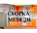 Сборка мебели. Уборка помещений. Автономное отопление.  Квартиры под ключ. - Сборка и ремонт мебели в Крыму