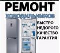 ремонт холодильников на дому у клиента - Ремонт техники в Бахчисарае