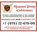 Получение гражданства РФ, РВП в Севастополе - правовой центр «СОДЕЙСТВИЕ»: реальная помощь! - Юридические услуги в Севастополе