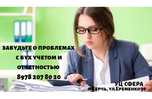 """Освоить новые знания и усилить свою компетенцию вы сможете в Учебном центре """"Сфера""""!!!!!!, фото — «Реклама Керчи»"""