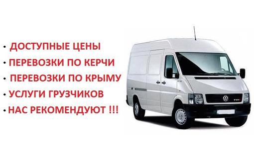 Грузовые перевозки (Керчь, Крым) Грузчики, фото — «Реклама Керчи»