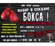 Объявляется набор детей и взрослых в секцию по боксу, фото — «Реклама Севастополя»