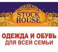 Секонд-хенд оптом и в розницу со склада в Севастополе!!! - Женская обувь в Севастополе