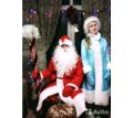 Дед мороз и Снегурочка на дом. 1500 руб.+ акция - Дед Мороз и Снегурочка в Севастополе