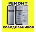ремонт холодильников на выезде - Ремонт техники в Симферополе