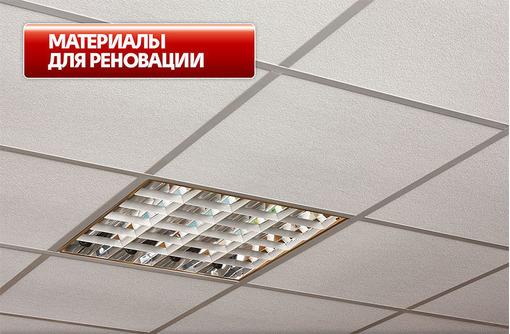 Гипсовиниловый подвесной потолок Магелан., фото — «Реклама Севастополя»
