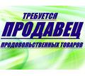 """Требуется ПРОДАВЕЦ в гипермаркет """"Большое Яблоко"""" (ТРЦ Муссон) - Продавцы, кассиры, персонал магазина в Севастополе"""