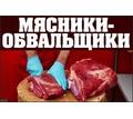 """В гипермаркет """"Большое Яблоко"""" требуется ОБВАЛЬЩИК МЯСА! - Продавцы, кассиры, персонал магазина в Севастополе"""
