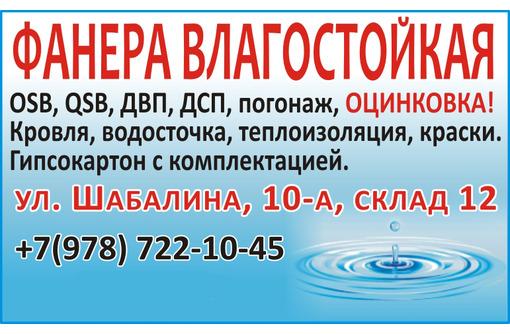 Фанера влагостойкая, OSB, QSB, ДВП, ДСП, оцинковка. Кровля, теплоизоляция. Гипсокартон, комплектация, фото — «Реклама Севастополя»