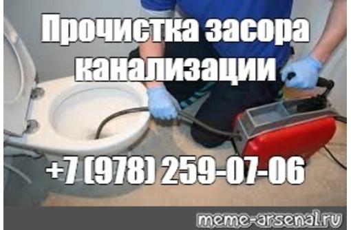 Прочистка канализации.Чистка засора., фото — «Реклама Партенита»