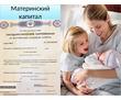 РЕАЛИЗАЦИЯ МАТЕРИНСКОГО КАПИТАЛА, фото — «Реклама Судака»