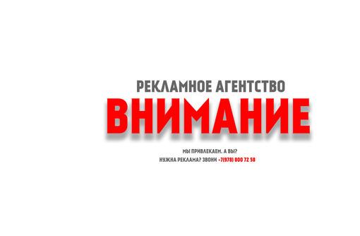 ВНИМАНИЕ - продажи работают без Вас!, фото — «Реклама Севастополя»