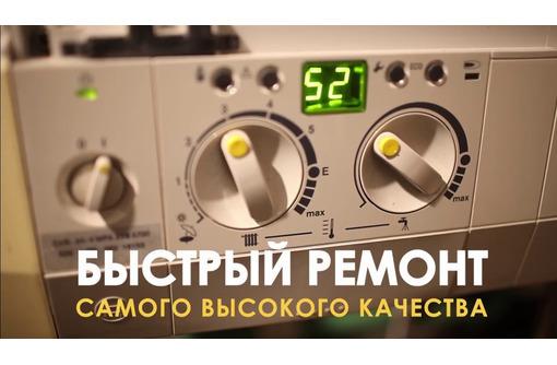 ремонт Котлов Колонок в Евпатории, фото — «Реклама Евпатории»