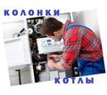 Опытный слесарь по газовому оборудованию - Ремонт в Евпатории