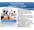 """""""Нормирование труда и заработной платы"""" - Курсы учебные в Ялте"""