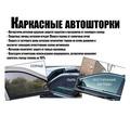 Автомобильные каркасные шторки все марки низкие цены - Автоаксессуары и инструменты в Севастополе