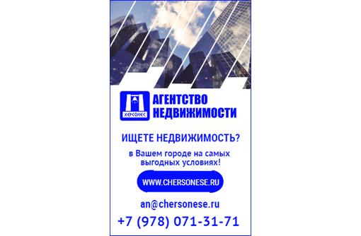 Поиск сотрудников в агентство Херсонес, фото — «Реклама Севастополя»