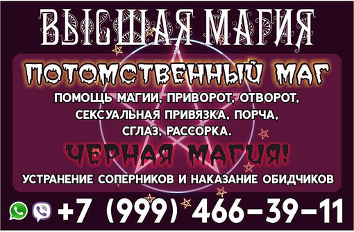 Сильнейший приворот ,целительство,снятие порчи, фото — «Реклама Армянска»