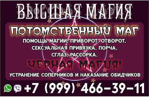 Сильнейший приворот ,целительство,снятие порчи, фото — «Реклама Белогорска»