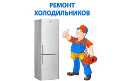 Ремонт холодильников Севастополь пожарово., фото — «Реклама Севастополя»