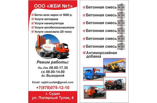 Бетон всех марок  В СУДАКЕ, фото — «Реклама Судака»
