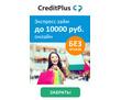Займы онлайн. Первый займ без процентов без отказа, фото — «Реклама Судака»