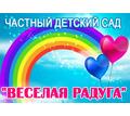 Частный детский сад в Симферополе – «Веселая радуга»: благоприятные условия пребывания для детей! - Детские развивающие центры в Крыму