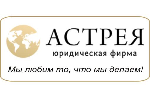 Юридические услуги в Севастополе: представительство в судах, обслуживание компаний – «Астрея», фото — «Реклама Севастополя»